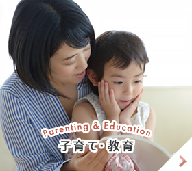 Parenting & Education 子育て・教育