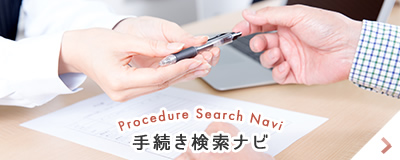 Procedure Search Navi 手続き検索ナビ